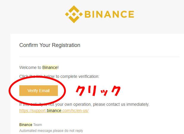 メール認証 Binance バイナンス