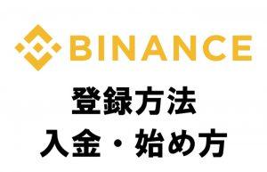 バイナンス BINANCE 登録方法 入金 始め方