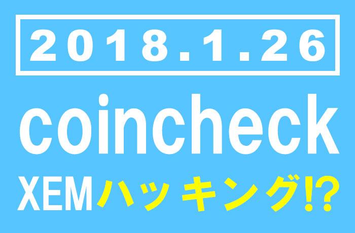 コインチェック coincheck XEM ハッキング