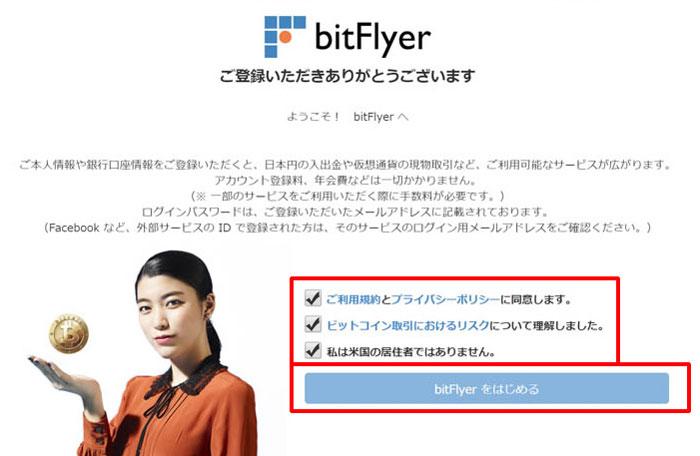 利用規約 bitflyer