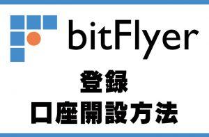 ビットフライヤー Bitflyer