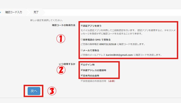 ビットフライヤー 2段階認証設定画面