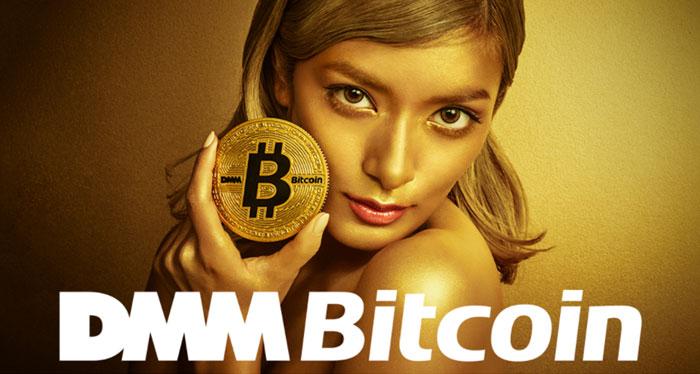 DMM Bitcoin ロゴ