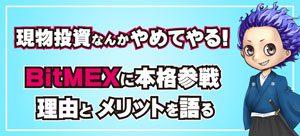 BitMEX メリット